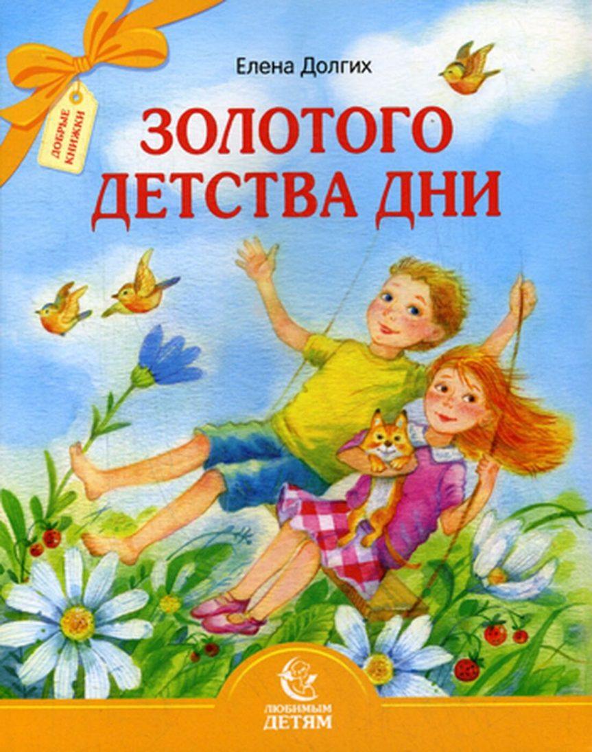 Видеообзор книг Е. Долгих